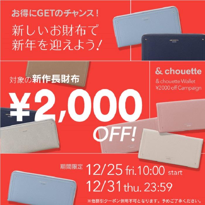 財布2000円OFF