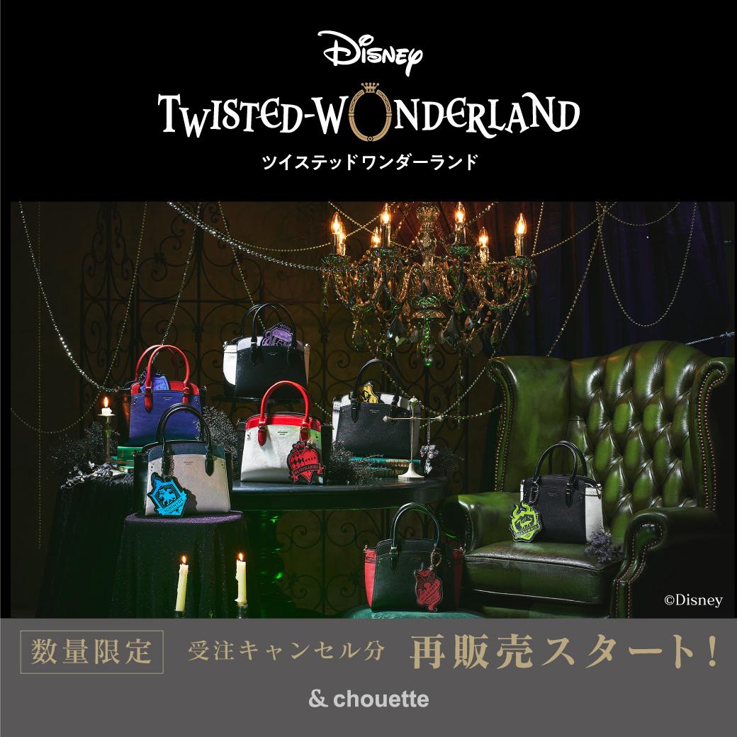 & シュエット 『ディズニー ツイステッドワンダーランド』バッグコレクション
