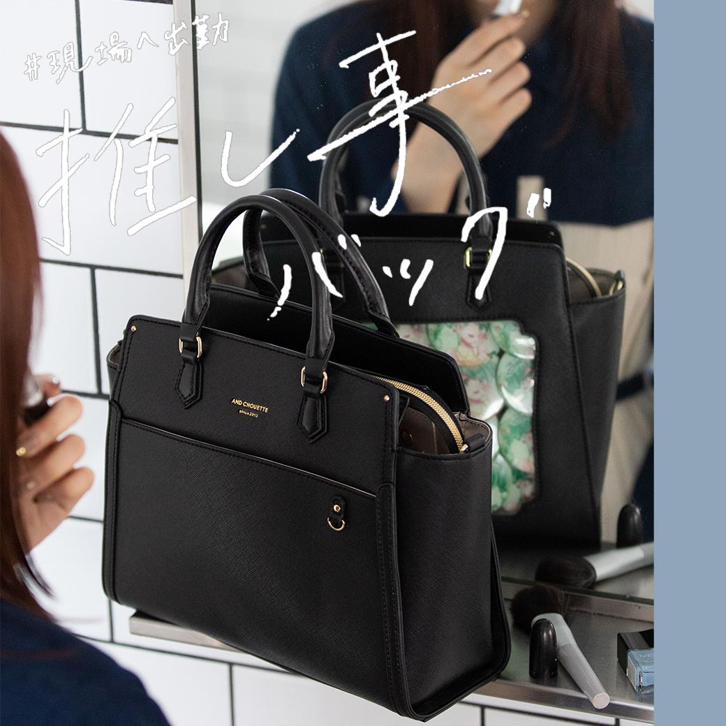 第2弾【#推し事BAG】